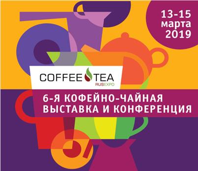 Мосчайторг на выставке Coffe&Tea RusExpo 2019